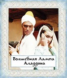 Volshebnaya lampa Aladdina - Russian DVD movie cover (xs thumbnail)