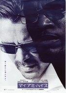 Miami Vice - Japanese poster (xs thumbnail)
