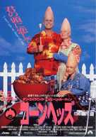 Coneheads - Japanese Movie Poster (xs thumbnail)