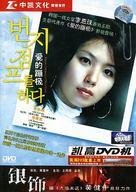 Beonjijeompeureul hada - Chinese poster (xs thumbnail)