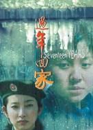 Guo nian hui jia - Chinese Movie Poster (xs thumbnail)