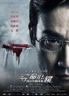 Duo Ming Xin Tiao - Hong Kong Movie Poster (xs thumbnail)