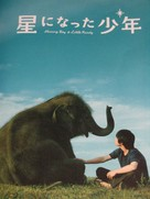Hoshi ni natta shonen - Japanese Movie Poster (xs thumbnail)