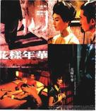 Fa yeung nin wa - Chinese Movie Poster (xs thumbnail)