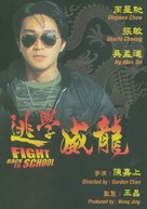 Fight Back To School - Hong Kong poster (xs thumbnail)