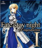 Gekijouban Fate/Stay Night: Unlimited Blade Works - Japanese Blu-Ray cover (xs thumbnail)
