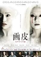 Hua pi - Japanese Movie Poster (xs thumbnail)