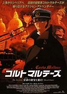 Corto Maltese: La cour secrète des Arcanes - Japanese Movie Poster (xs thumbnail)
