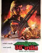 Raid on Entebbe - Thai Movie Poster (xs thumbnail)