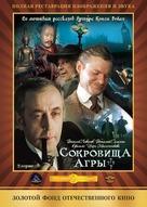 Priklyucheniya Sherloka Kholmsa i doktora Vatsona: Sokrovishcha Agry - Russian DVD movie cover (xs thumbnail)