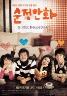 Sunjeong-manhwa - South Korean Movie Poster (xs thumbnail)