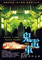 Kereta hantu Manggarai - Taiwanese Movie Poster (xs thumbnail)