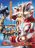 Urutoraman Mebiusu ando Urutora kyôdai - Japanese DVD cover (xs thumbnail)