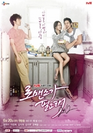 """I Need Romance"" - South Korean Movie Poster (xs thumbnail)"
