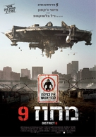 District 9 - Israeli Movie Poster (xs thumbnail)