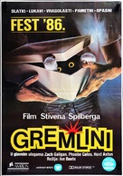 Gremlins - Yugoslav poster (xs thumbnail)