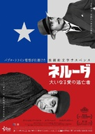 Neruda - Japanese Movie Poster (xs thumbnail)