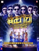 Happy New Year - Chinese Movie Poster (xs thumbnail)