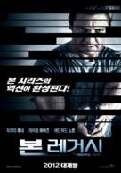 The Bourne Legacy - South Korean Movie Poster (xs thumbnail)