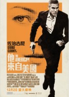 The American - Hong Kong Movie Poster (xs thumbnail)
