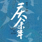 """""""Qing Yu Nian"""" - Chinese Logo (xs thumbnail)"""