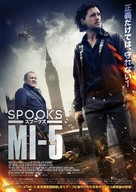 Spooks: The Greater Good - Japanese Movie Poster (xs thumbnail)