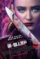 Freaky - Hong Kong Movie Poster (xs thumbnail)