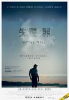 Gone Girl - Hong Kong Movie Poster (xs thumbnail)