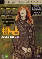 Jules Et Jim - Hong Kong Movie Cover (xs thumbnail)