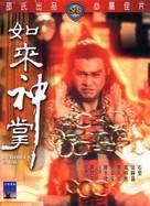 Ru lai shen zhang - Chinese DVD cover (xs thumbnail)