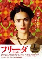 Frida - Japanese Movie Poster (xs thumbnail)