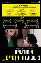 4 luni, 3 saptamini si 2 zile - Israeli DVD movie cover (xs thumbnail)