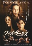 WiseGirls - Japanese poster (xs thumbnail)