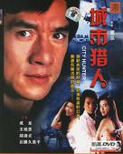 Sing si lip yan - Chinese Movie Cover (xs thumbnail)