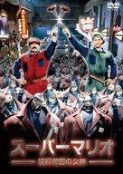 Super Mario Bros. - Japanese DVD cover (xs thumbnail)