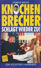 Nan bei zui quan - German VHS cover (xs thumbnail)