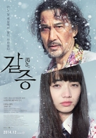Kawaki. - South Korean Movie Poster (xs thumbnail)