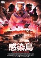 Panic at Rock Island - Japanese DVD cover (xs thumbnail)