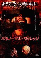 Scarce - Japanese Movie Cover (xs thumbnail)