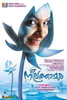 Neelathamara - Indian Movie Poster (xs thumbnail)