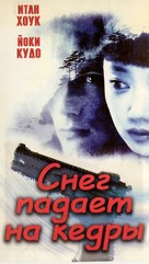 Snow Falling on Cedars - Russian Movie Poster (xs thumbnail)