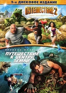 Journey 2: The Mysterious Island - Russian DVD cover (xs thumbnail)