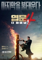 Yip Man 4 - South Korean Movie Poster (xs thumbnail)