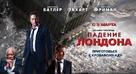London Has Fallen - Russian Movie Poster (xs thumbnail)
