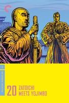 Zatôichi to Yôjinbô - DVD cover (xs thumbnail)