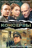 Konservy - Russian DVD cover (xs thumbnail)