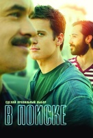"""""""Looking"""" - Russian Movie Cover (xs thumbnail)"""