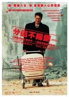 Musíme si pomáhat - Taiwanese Movie Poster (xs thumbnail)