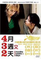 4 luni, 3 saptamini si 2 zile - Taiwanese Movie Cover (xs thumbnail)