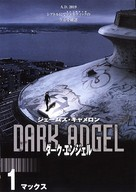 """Dark Angel"" - Japanese poster (xs thumbnail)"